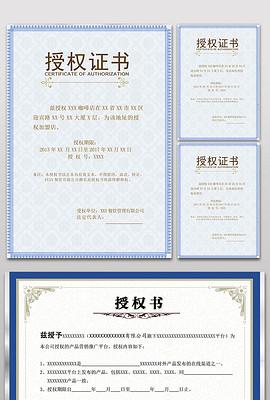 公司授权证书模板代理商合约文件