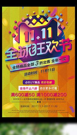双11全球狂欢节电商活动促销海报设计