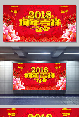 2018狗年新春展板