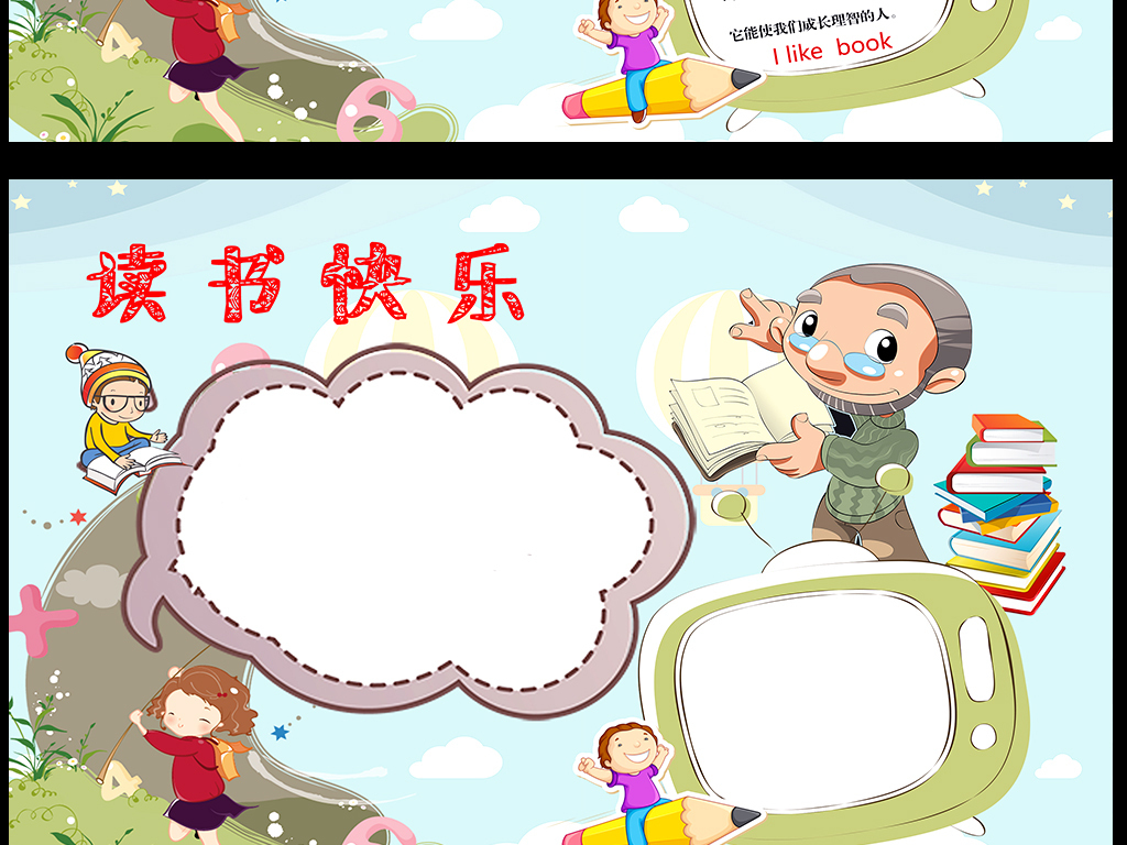 读书小报读后感阅读小报模板图片设计素材_高清psd(11