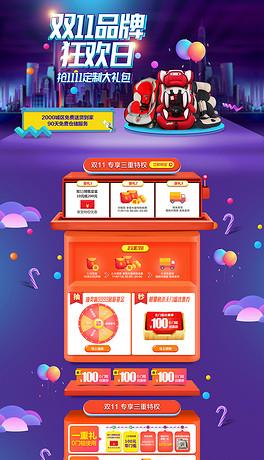 双11全球狂欢节店铺首页装修活动页