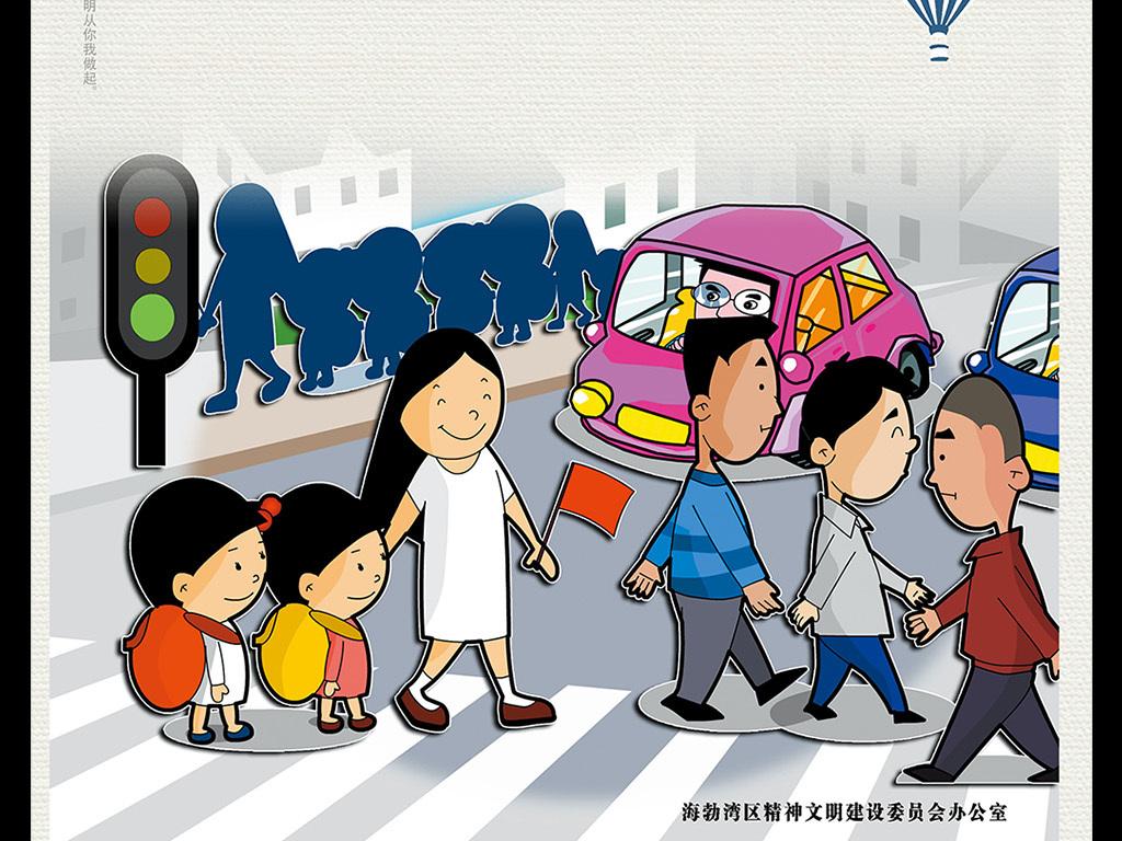 文明交通安全海报设计
