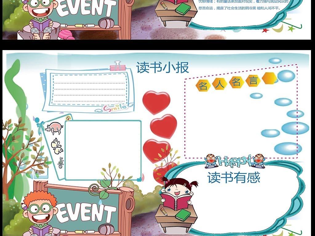 读书小报读后感阅读小报模板图片设计素材_高清psd(32