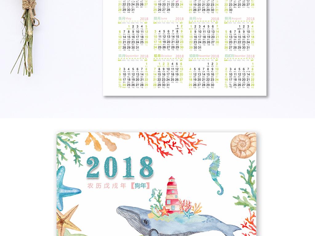 2018年手绘海洋世界日历海报