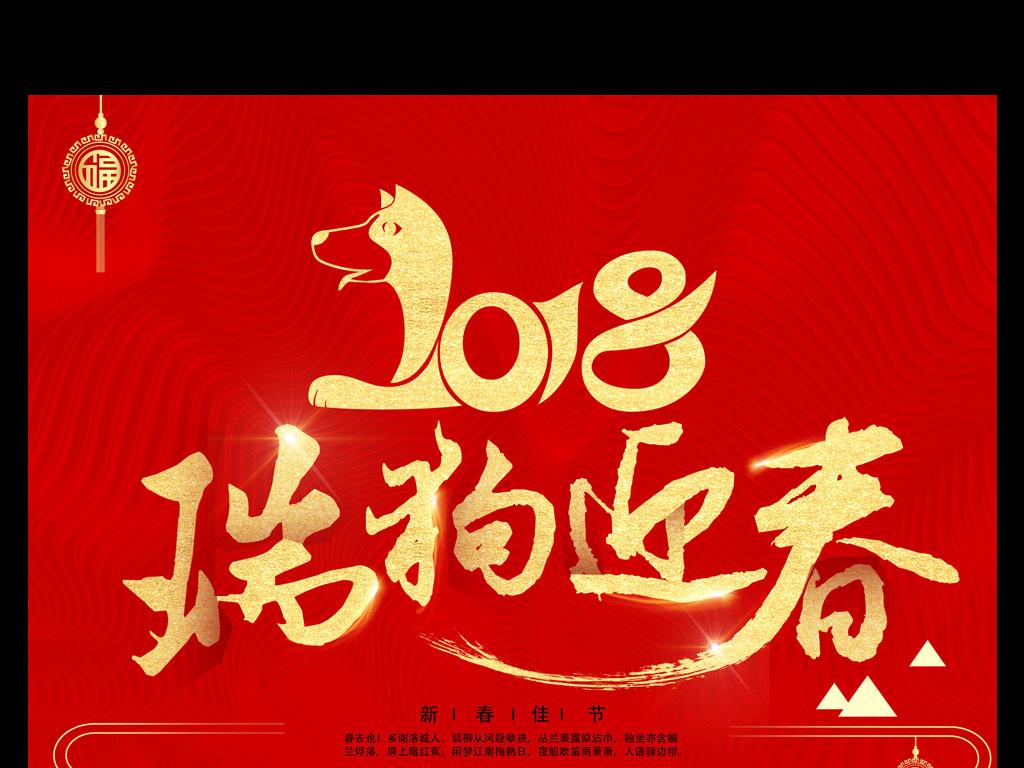 2018狗年海报设计