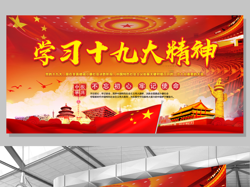 WWW_71222_COM_学习十九大精神报告宣传党建展板
