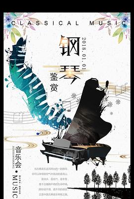 手绘音乐会钢琴鉴赏海报-手绘 钢琴图片素材 手绘 钢琴图片素材下载