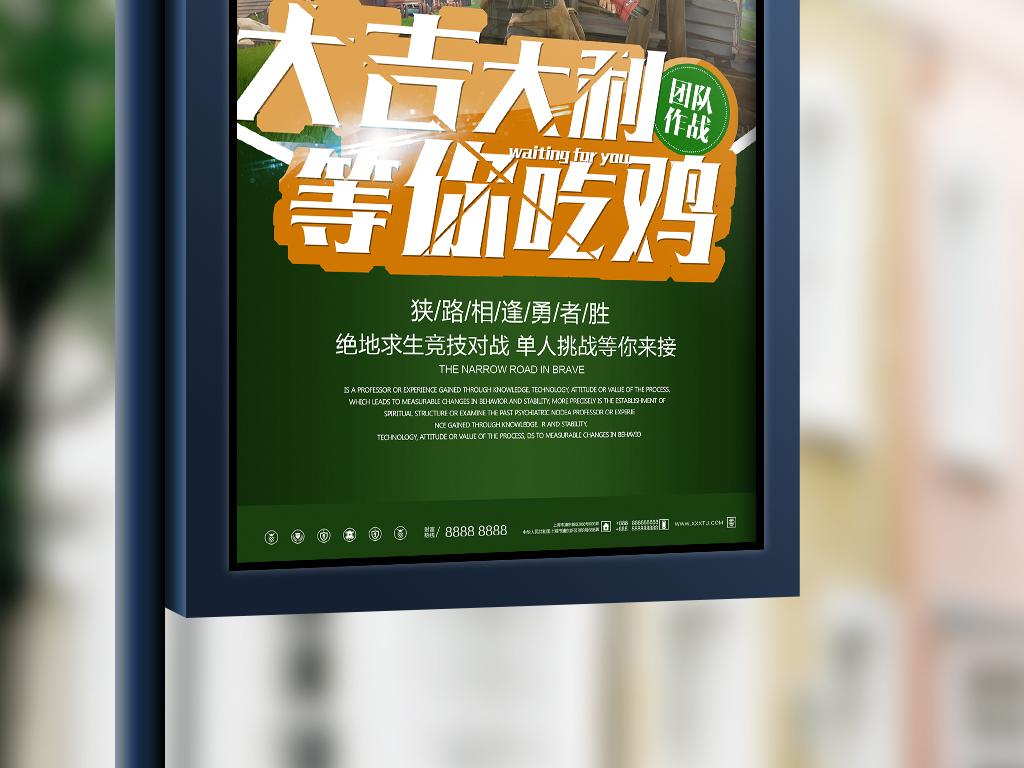 平面|广告设计 海报设计 创意设计绝地求生吃鸡宣传促销海报图片