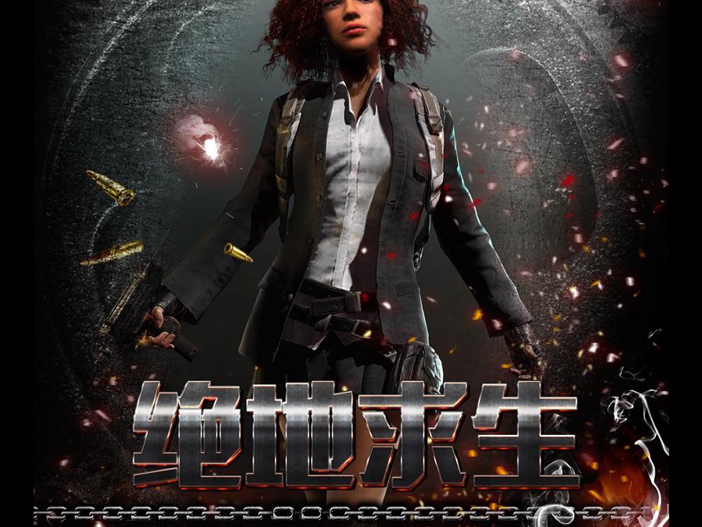 平面|广告设计 海报设计 绝地求生冒险生存网络游戏宣传生海报.图片