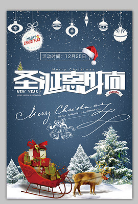 圣诞节手绘POP促销海报模板-新年POP图片素材 新年POP图片素材下