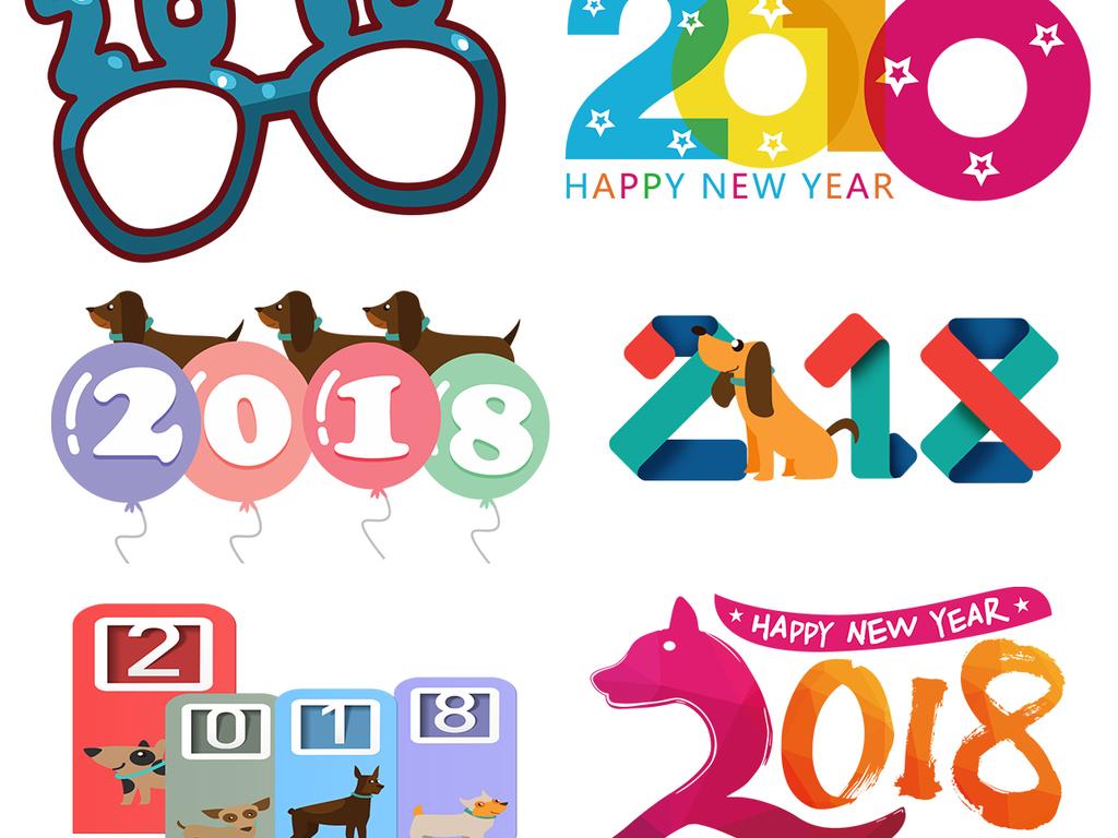 2018字体设计艺术字png素材