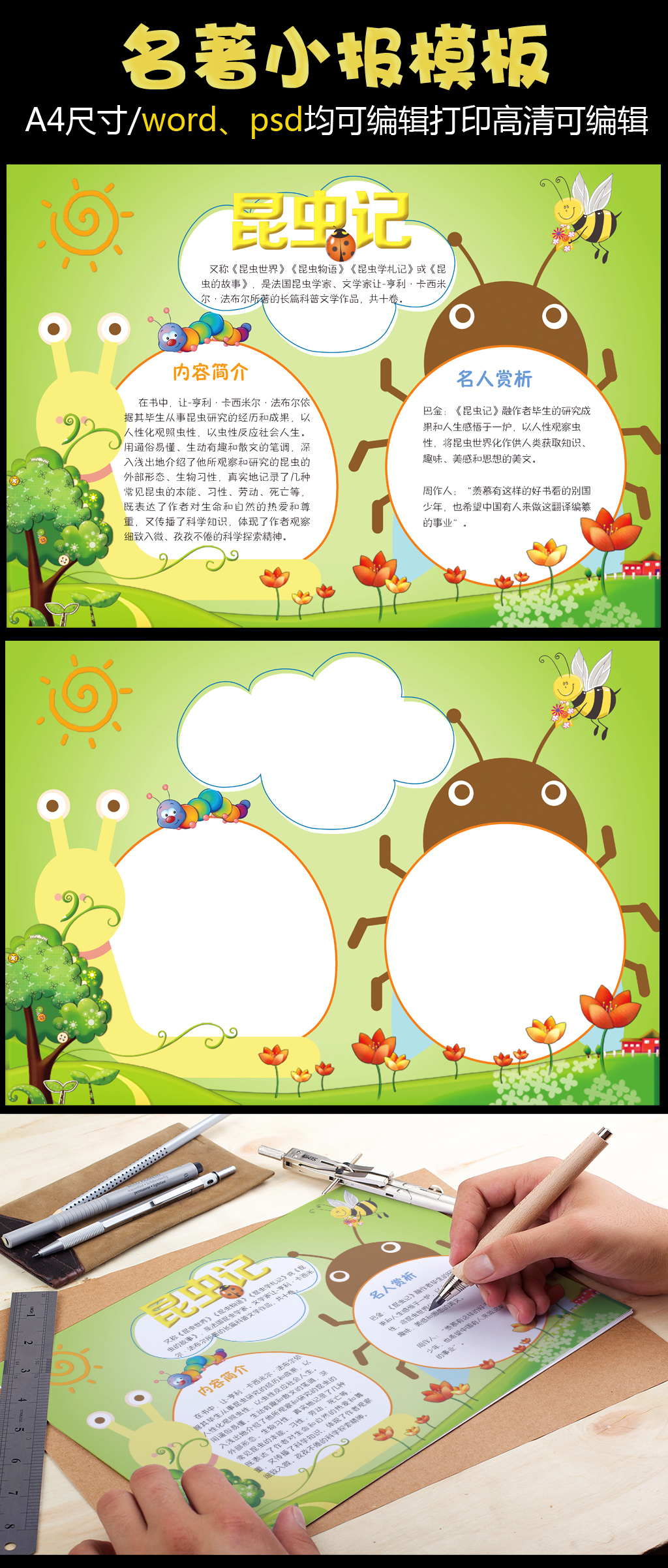 西方名著 昆虫记小报卡通手抄报模板图片设计素材 高清PSD下载 59.