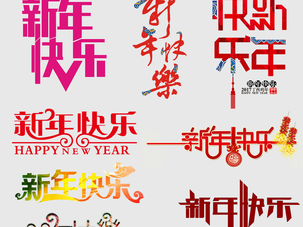 png新年快乐艺术字图片