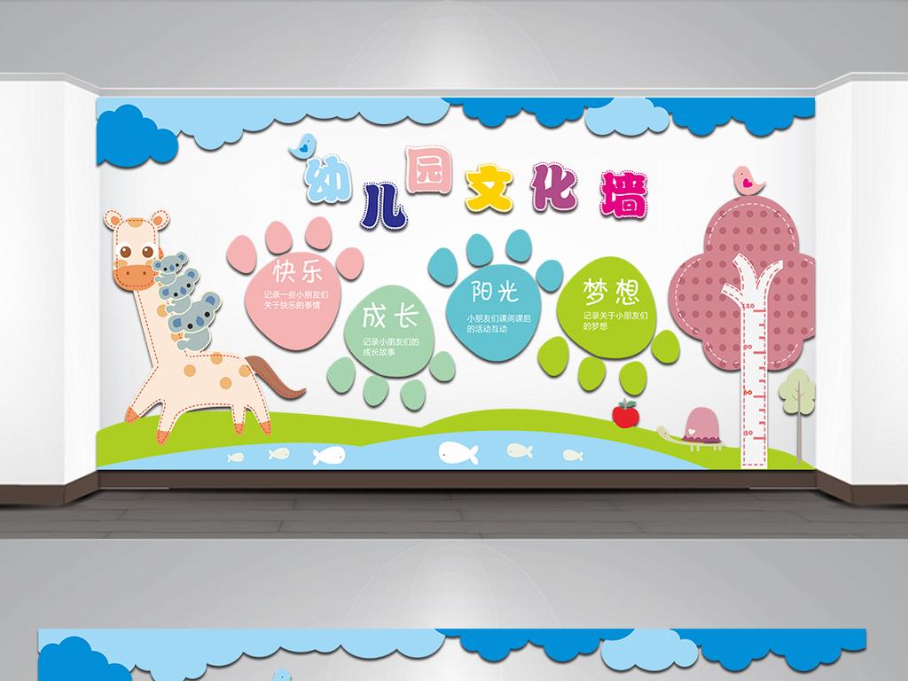幼儿园卡通小脚印微立体文化墙