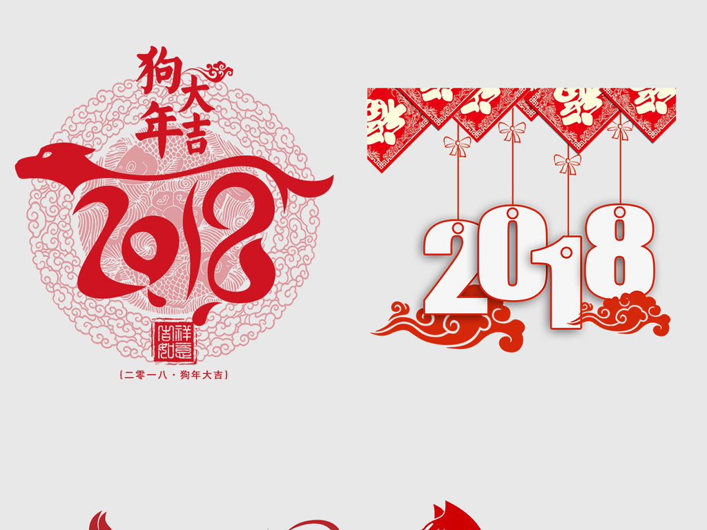 新年图片大全2018图片