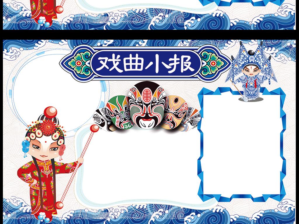 手抄报 小报 其他 戏曲小报弘扬中华传统文化小报模板
