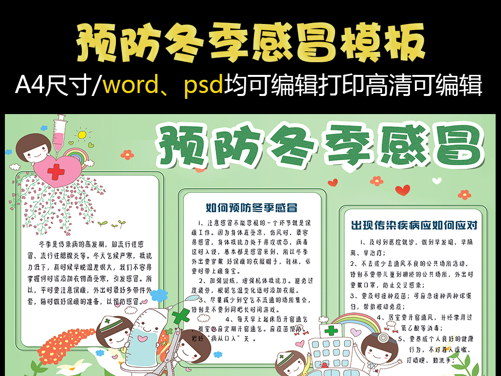 手抄报|小报 安全手抄报 清新小学生预防冬季传染病小报模板
