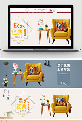 淘宝天猫沙发海报主图模板