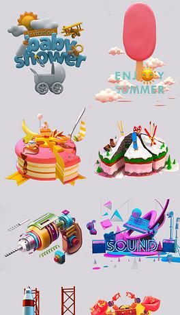 C4D创意艺术立体儿童玩具PNG素材