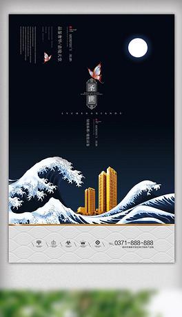 创意新中式房地产户外海报