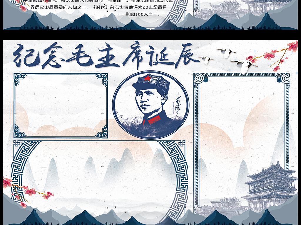 中国风纪念毛主席诞辰手抄报模板