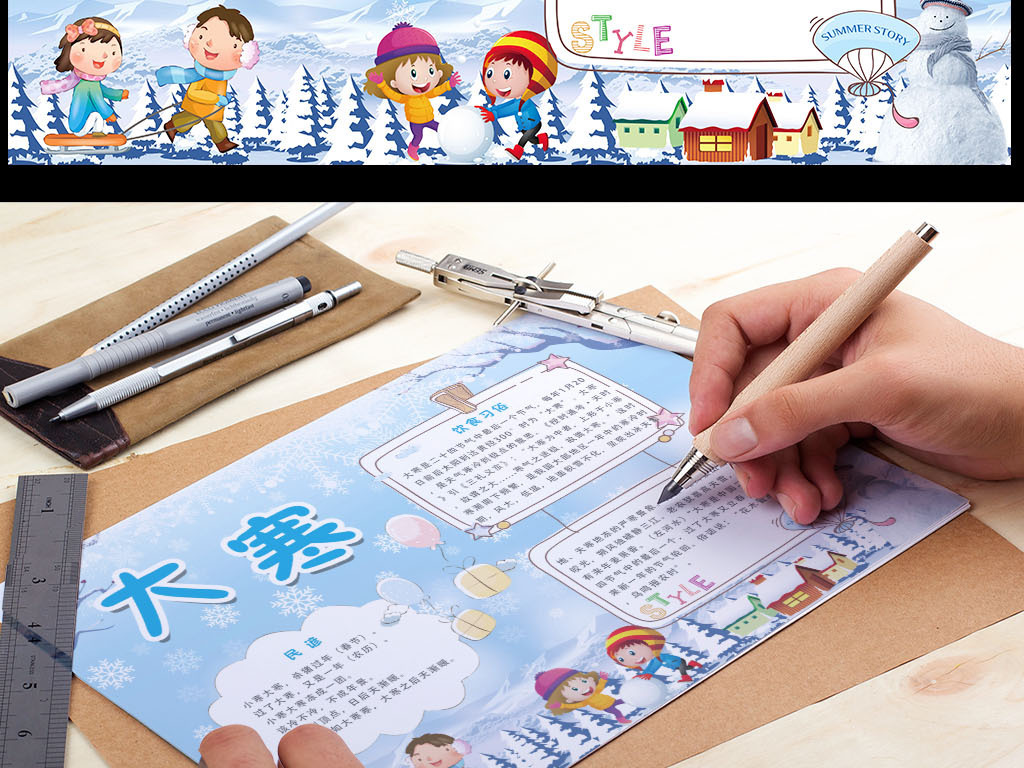 24节气卡通大寒小报手抄报图片设计素材_高清psd模板