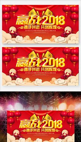 中国风赢战2018企业年会舞台背景