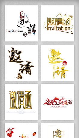 邀请函艺术字体设计素材png
