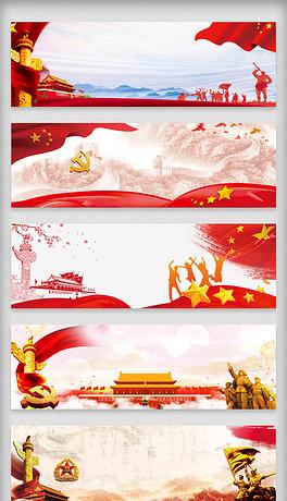红色中国风党建banner背景