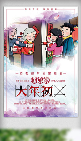 手绘传统习俗回娘家海报模板图片