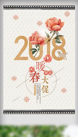 2018年新古典清新风暖春大促海报模板