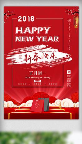 红色喜庆新年设计海报