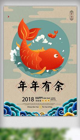 年年有余春节海报