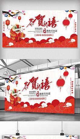 红色恭贺新春春节展板