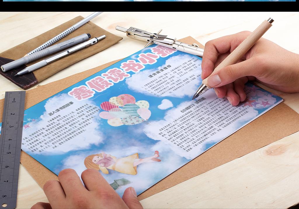 小清新手绘学生寒假读书电子小报模板