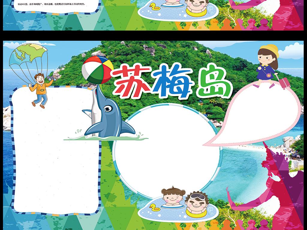 苏梅岛小报旅游小报泰国旅游小报模板