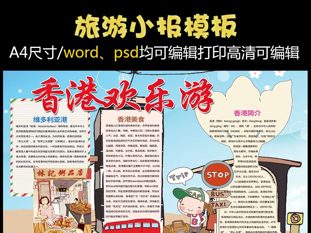 手抄报|小报 其他 香港欢乐游小报旅游小报模板                原创