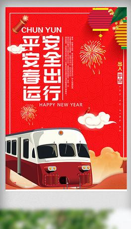 中国风平安春运海报