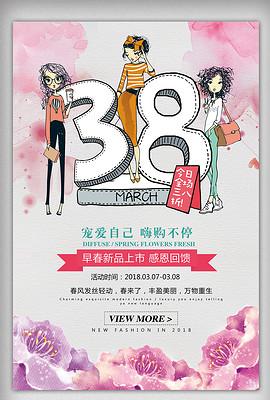 手绘卡通妇女节海报模板图片