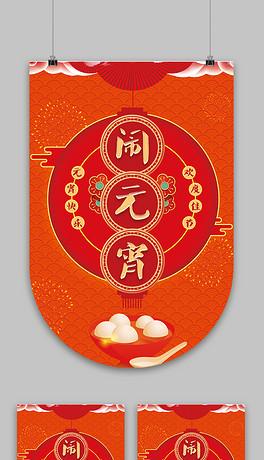 中国风背景闹元宵超市促销吊旗设计