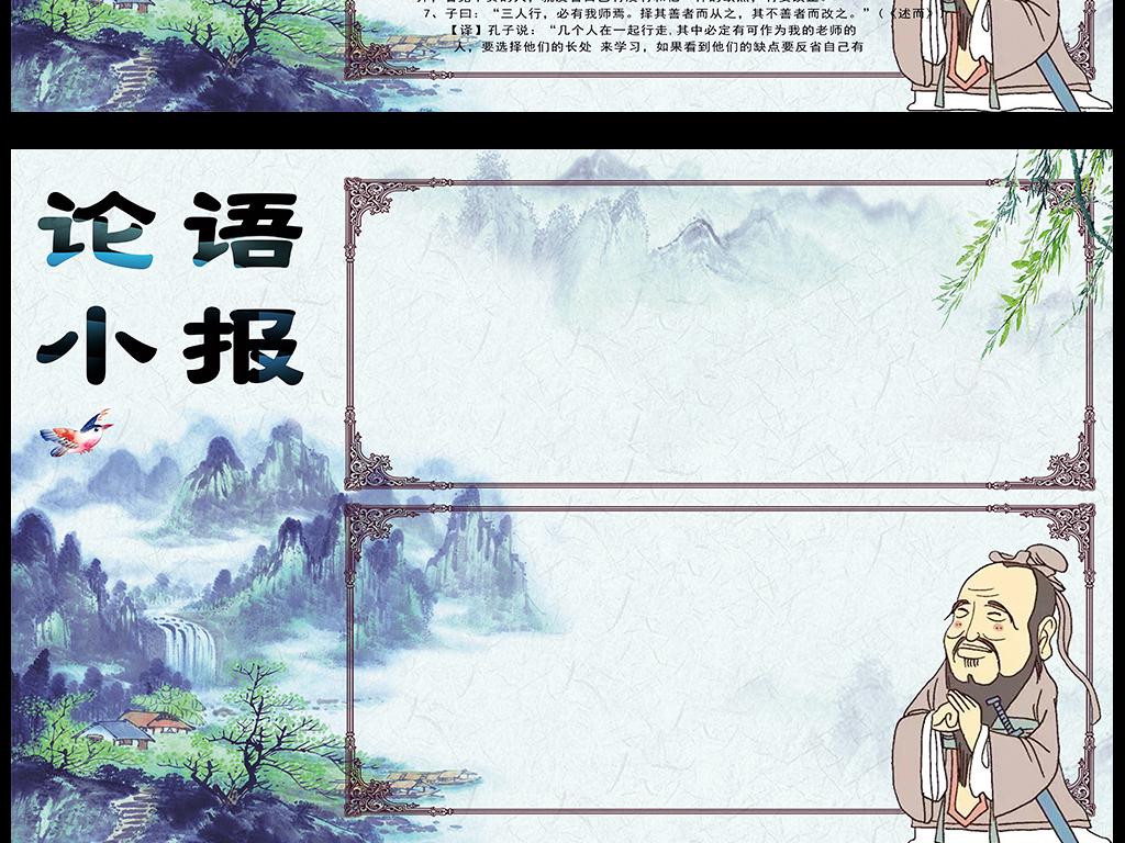 清新手绘中国风国学经典论语电子小报.