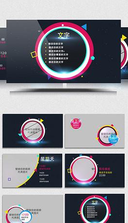 AECC时尚MG电视包装展示模板