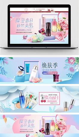 淘宝天猫美妆春上新促销海报模版