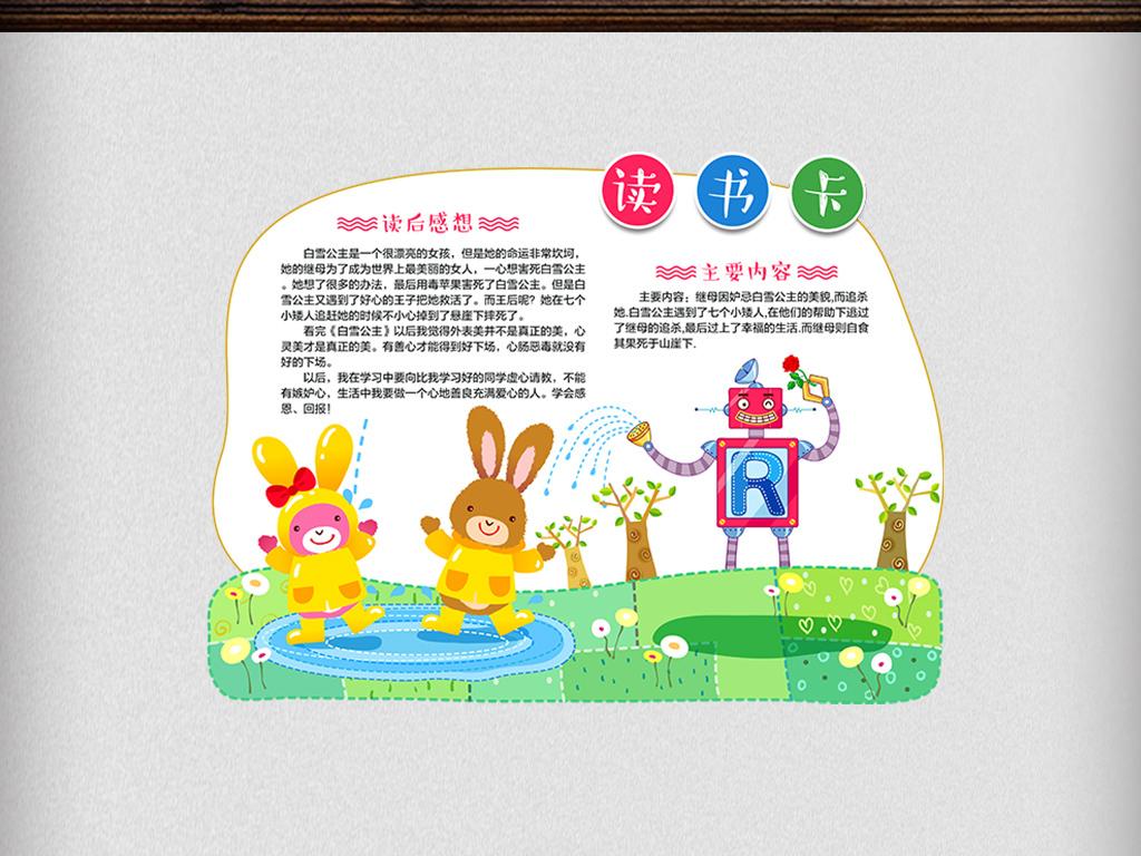 手抄报|小报 其他 卡通异机器人异形读书卡设计模板图片