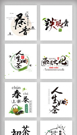 中国风水墨茶春茶文字排版艺术字