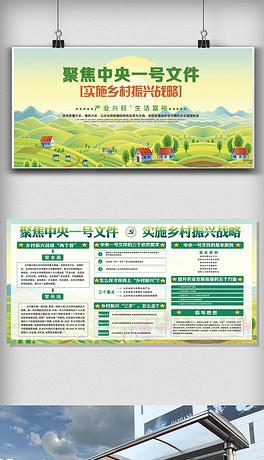 绿色聚焦中央一号文件党建展板
