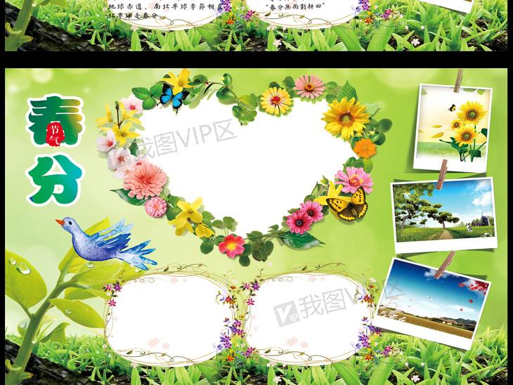 春分手抄报节气小报模板图片素材 PSD分层格式 下载 其他大全 节日手