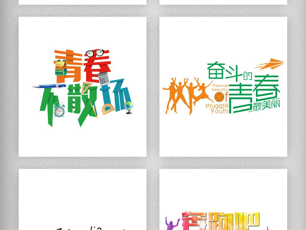 电商设计 字体 简约校园清新毕业季艺术字素材                原创