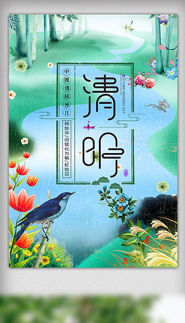 唯美手绘节日清明节宣传海报模板图片