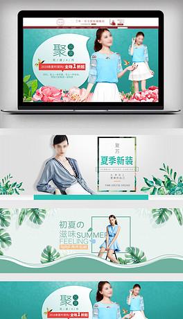 天猫初夏女装淘宝促销海报模板